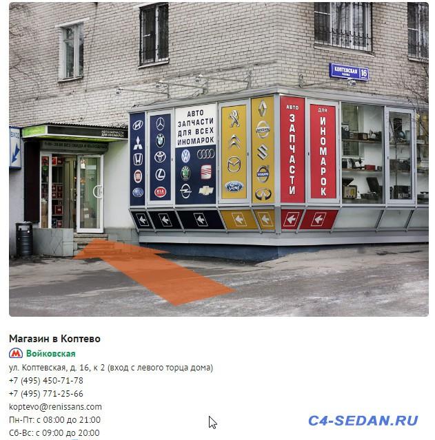 Клубная массовая закупка комплектующих и расходников - 2016-08-25_123842.jpg