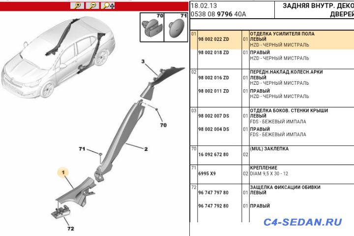[РФ] Разборка Citroen С4 sedan - Screenshot_2016-07-09-07-59-49-1.png
