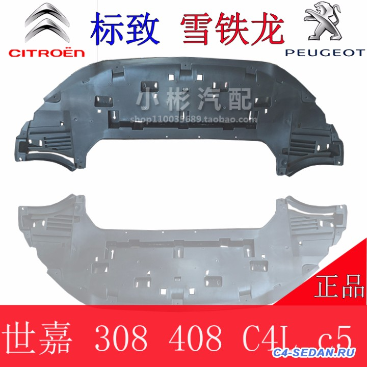 Пластмассовая защита дна - TB2CrE9iVXXXXcLXpXXXXXXXXXX_!!2054360600.jpg