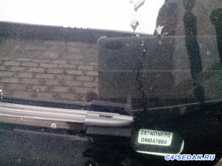 [Вологда][РФ] Куплю запчасти на С4 седан - IMG_20160815_111953.jpg