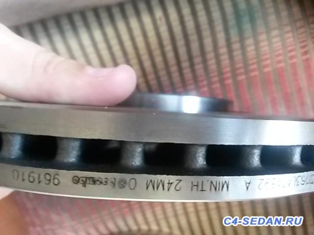 Тормозной суппорт, тормозные диски и колодки - 20160901_141053.jpg