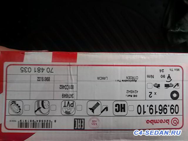 Тормозной суппорт, тормозные диски и колодки - 20160901_123249.jpg