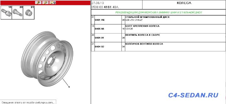 Заводские диски - QIP Shot - Screen 030.png