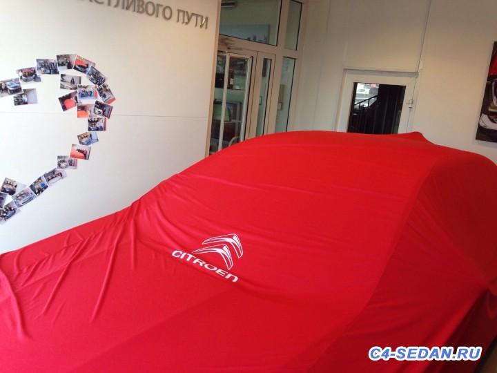 Фотографии владельцев и их Citroen C4 Sedan - IMG_4816.JPG