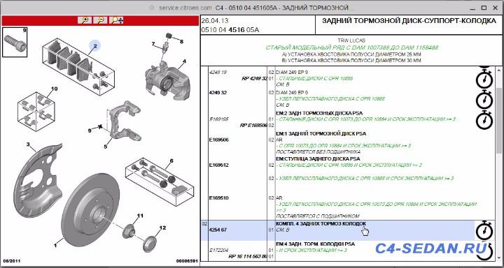Тормозной суппорт, тормозные диски и колодки - 2016-09-07_113232.jpg
