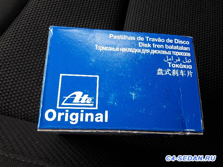 Тормозной суппорт, тормозные диски и колодки - 20160908_131050.jpg