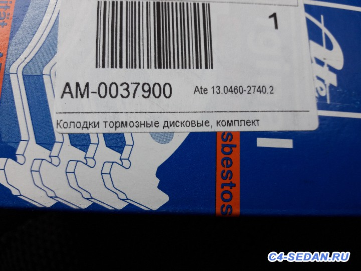 Тормозной суппорт, тормозные диски и колодки - 20160908_131039.jpg