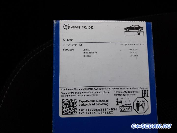 Тормозной суппорт, тормозные диски и колодки - 20160908_131059.jpg