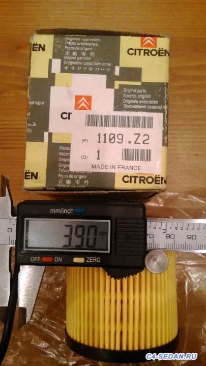 Масляный фильтр - 1474756432583-2143710453.jpg