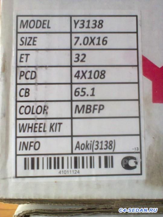 Кто какие диски поставил не оригинал  - фото0018[1].jpg