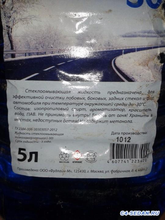 Незамерзайка -25 по 80р за 5 л - 20150921_205629.jpg