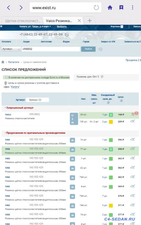 Щетки стеклоочистителя Дворник  - Screenshot_2017-01-23-09-43-48.png
