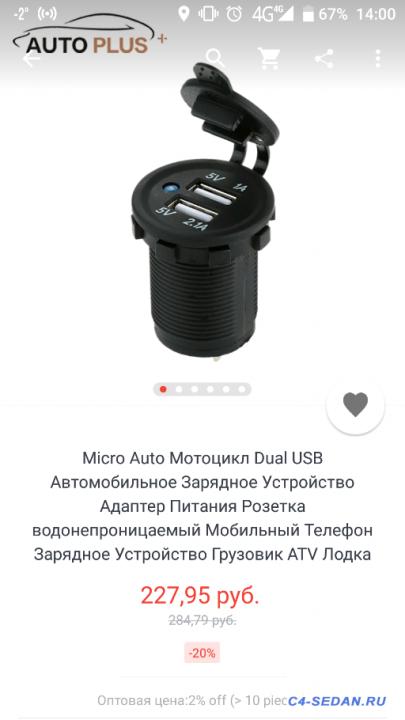 Дополнительные розетки на 12В и USB - Screenshot_20170216-140026.png
