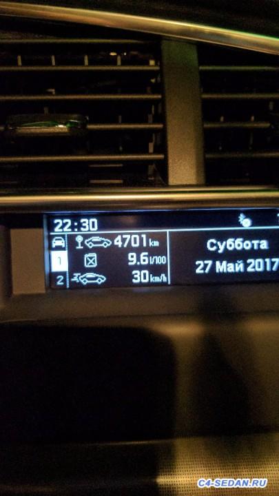 Расход топлива 150 л.с. Указывать среднюю скорость с БК  - IMG_20170527_222942.jpg