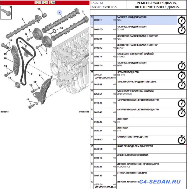 Замена Цепи ГРМ - Цепь 120VTI.png