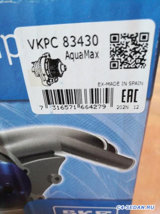 [Кунсткамера] Насос водяной для двигателя EC5 - IMG_20170901_143059.jpg