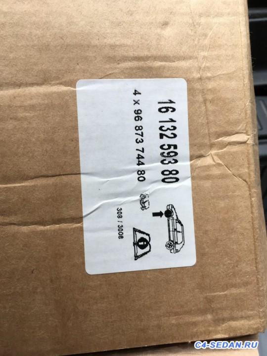 Тормозной суппорт, тормозные диски и колодки - image.jpeg