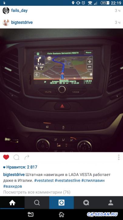 Lada Vesta vs. Citroen C4 Седан - Screenshot_2015-10-22-22-19-39.png