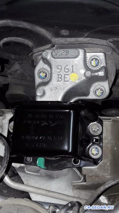 Опора двигателя - 20171030_093303.jpg