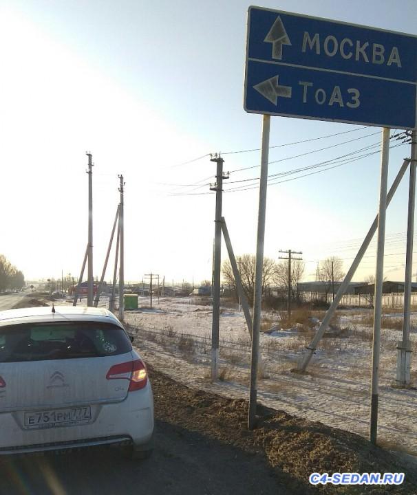 [Путешествие] Москва-Ульяновск-Москва - photo_20180109_115015.jpg