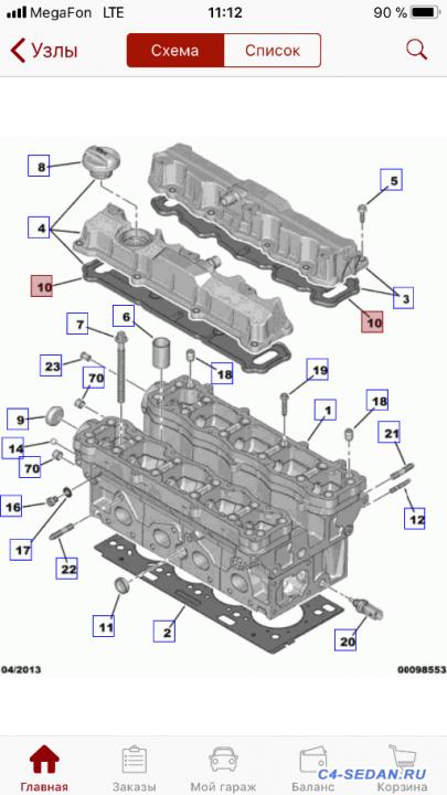 Клапанная крышка, прокладка клапанной крышки, подтёки масла. - D311C104-DCCD-47DA-B616-5F18FA551E03.png