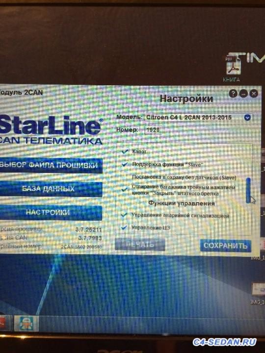 Сигнализации StarLine A B-xx - IMG_1121.JPG