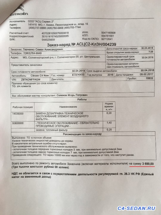 [БЖ] SemT7, обслуживание и ремонт блокнот  - IMG_0285.JPG