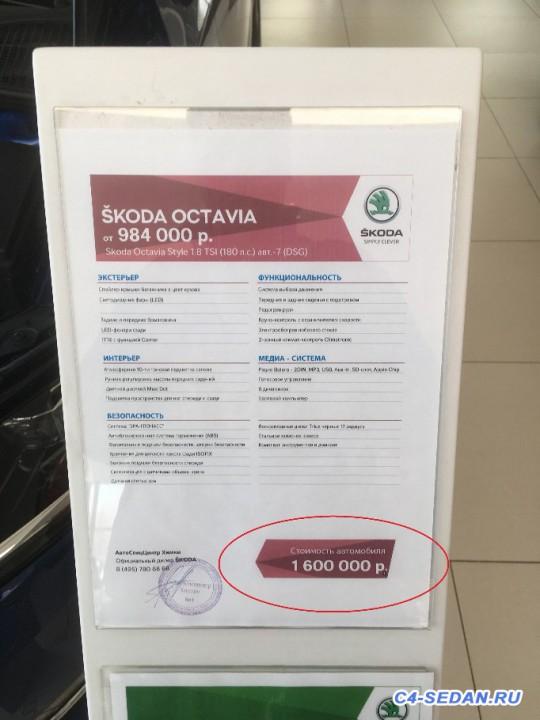 Skoda Octavia vs. Citroen C4 Sedan - IMG_0284.JPG