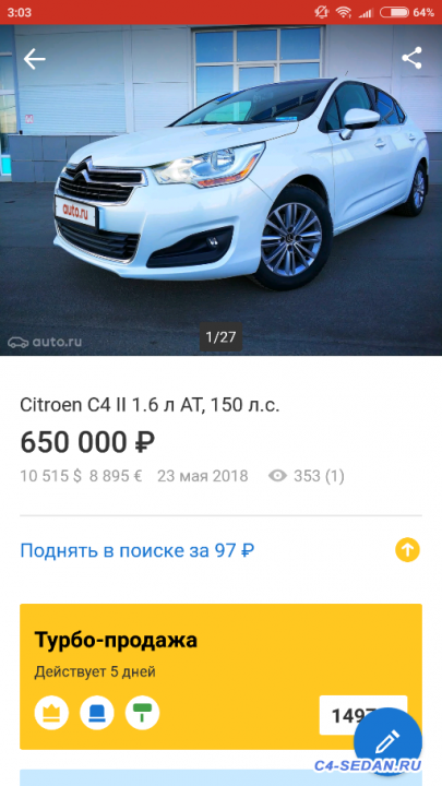 [Москва] Продаю Citroen C4 Sedan - Screenshot_2018-06-08-03-03-32-974_ru.auto.ara.png