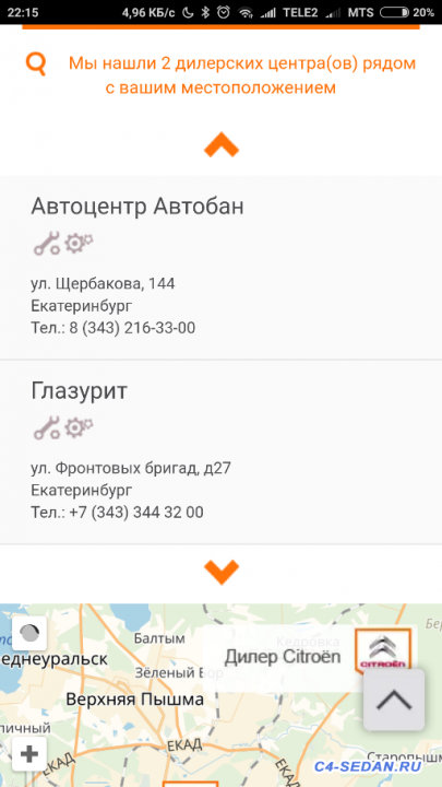 Выбор комплектации и покупка - Screenshot_2018-07-18-22-15-35-041_com.android.chrome.png