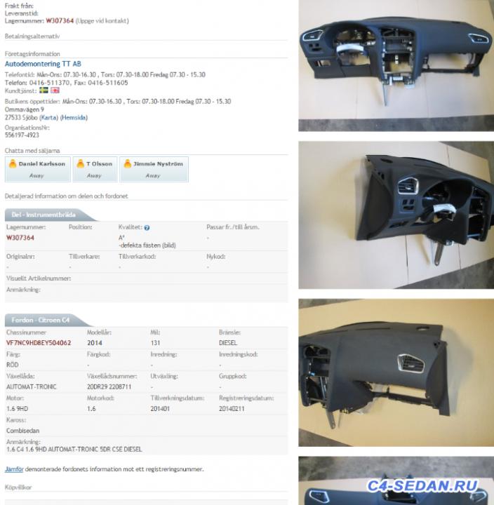Подушка безопасности пассажира - ScreenShot00050.png
