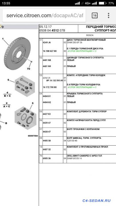 Тормозной суппорт, тормозные диски и колодки - Screenshot_2018-07-21-13-55-41-306_com.android.chrome.png