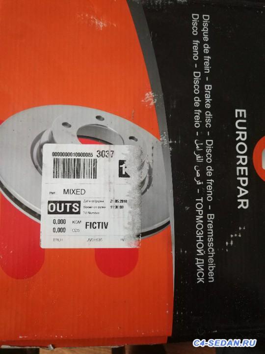 Тормозной суппорт, тормозные диски и колодки - IMG_20180721_132240.jpg