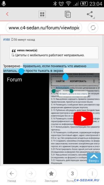 Работа форума и его модерирование - Screenshot_2018-08-16-23-04-16.png