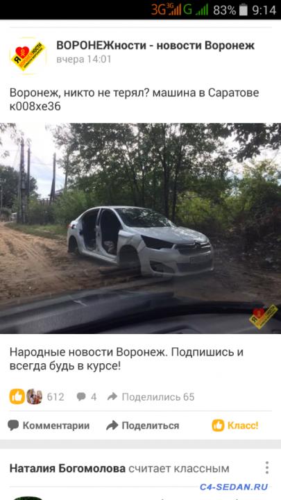 Простенькая противоугонка - Screenshot_2018-09-28-09-14-40.png