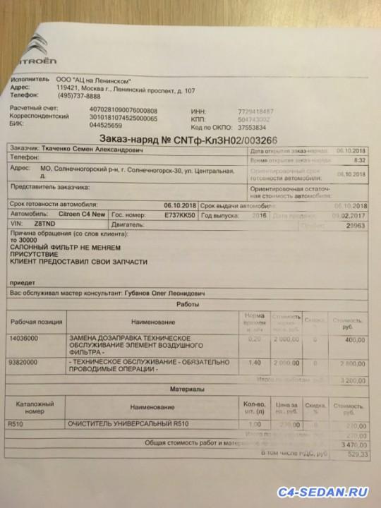[БЖ] SemT7, обслуживание и ремонт блокнот  - IMG_0695.JPG