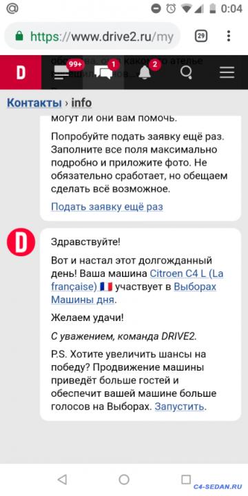 D , поддержите на выборах. - Screenshot_20181121-000438.png