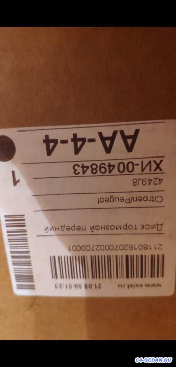 [Москва] Продаю передние тормоза:оригинальные диски 4249.j8 и колодки trw gbd1605 - Screenshot_2019-03-23-22-00-58-693_com.miui.gallery.png