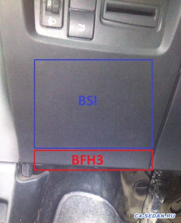 Не работает подогрев сидений - IMG_20151125_124713-1.jpg