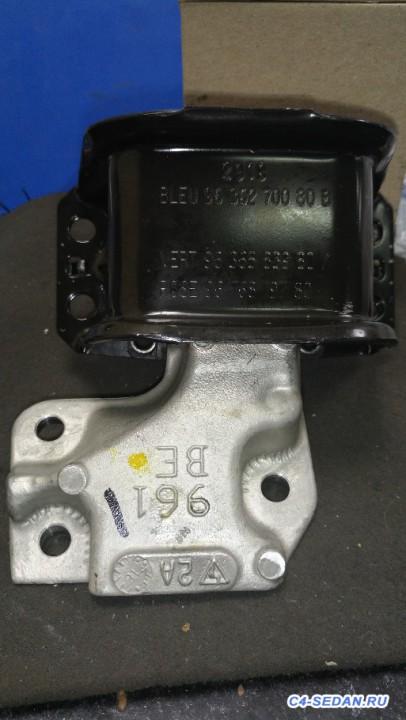 Опора двигателя - P90604-122840.jpg