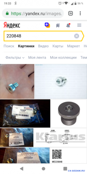Масла для замены в Aisin AT6 - Screenshot_20190622-193400.png