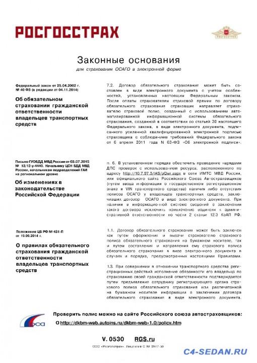 Обсуждаем КАСКО, ОСАГО - _osago_rgs_01.jpg