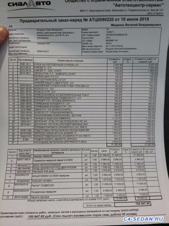 [БЖ] STELS - 150, 6АТ, Exclusive P, белый, 2013, Красноярск - IMG-20150713-WA0002.jpg