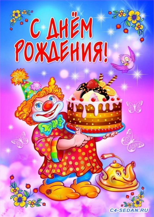 Поздравляем С Днём Рождения  - dayname_ru_1561.jpg