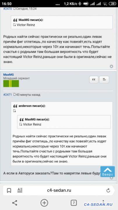 Работа форума и его модерирование - Screenshot_2019-12-01-16-50-37-338_com.yandex.browser.png