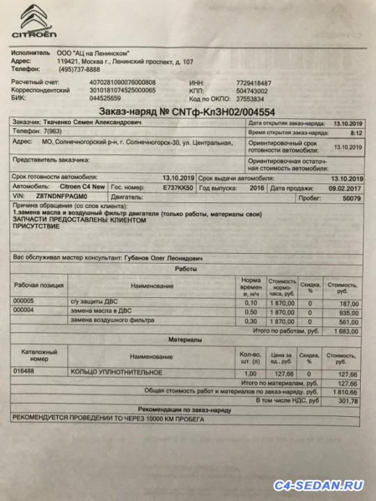[БЖ] SemT7, обслуживание и ремонт блокнот  - IMG_0275.JPG