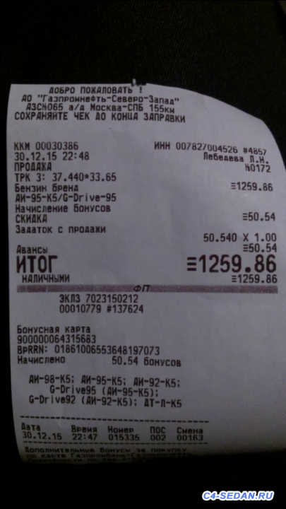У кого какие цены на бензин? - Screenshot_2015-12-30-23-28-25.png