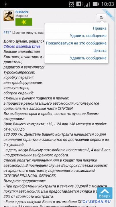 Работа форума и его модерирование - Screenshot_2016-01-19-10-03-39.jpg