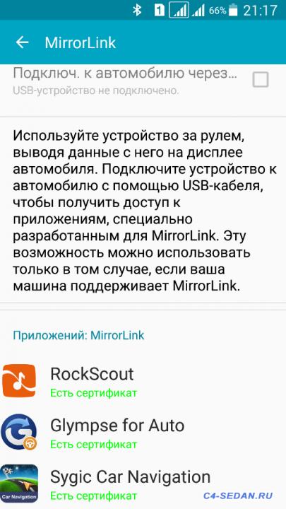 Штатная мультимедийная система SMEG  - Screenshot_2016-02-01-21-17-37.png