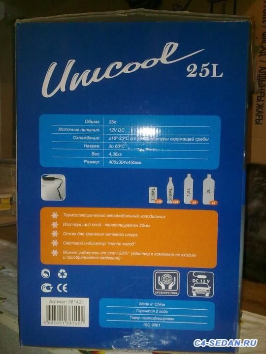 Автохолодильник - 05082015485.jpg
